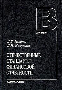 Л. В. Попова, Л. Н. Никулина. Отечественные стандарты финансовой отчетности
