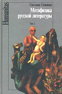 Метафизика русской литературы. Том 1