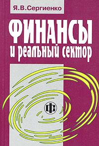 Я. В. Сергиенко Финансы и реальный сектор