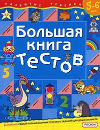 Большая книга тестов. 5-6 лет