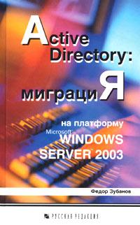 Федор Зубанов. Active Directory: миграция на платформу Microsoft Windows Server 2003