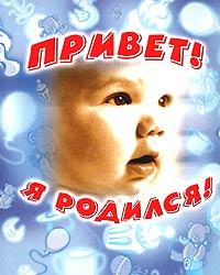 Привет! Я родился!