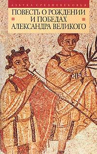 Повесть о рождении и победах Александра Великого александра салиева прокляты и забыты