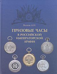 А. И. Вилков. Призовые часы в Российской Императорской армии