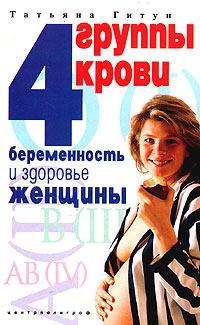 Татьяна Гитун. 4 группы крови. Беременность и здоровье женщины