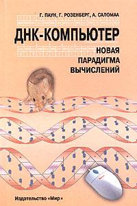 Г. Паун, Г. Розенберг, А. Саломаа. ДНК-компьютер. Новая парадигма вычислений