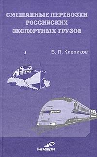 Смешанные перевозки российских экспортных грузов