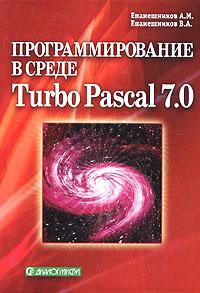 А. М. Епанешников, В. А. Епанешников. Программирование в среде Turbo Pascal 7.0