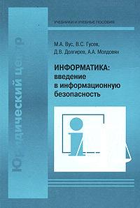 Информатика: введение в информационную безопасность