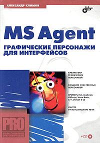 Александр Климов. MS Agent. Графические персонажи для интерфейсов (+ CD-ROM)