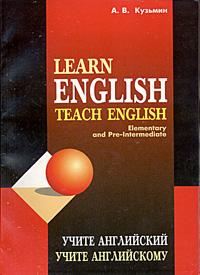 Learn English. Teach English. Elementary and Pre-Intermediate / Учите английский. Учите английскому. Учебное пособие для студентов, начинающих изучать английский язык