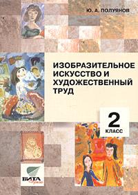 Изобразительное искусство и художественный труд. 2 класс. Пособие для учителя (Система Д. Б. Эльконина - В. В. Давыдова)