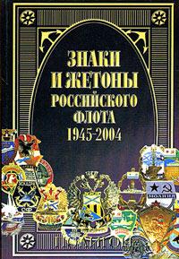 В. Д. Доценко, В. Г. Живов. Знаки и жетоны Российского флота. 1945-2004. Часть 2