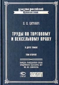 Труды по торговому и вексельному праву. В 2 томах. Том 2. Курс вексельного права