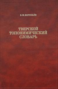 Тверской топонимический словарь. Названия населенных мест