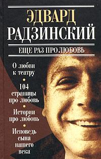 Эдвард Радзинский Еще раз про любовь радзинский э с а существует ли любовь спрашивают пожарники