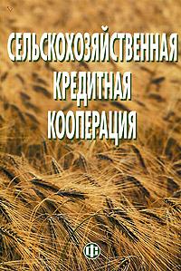 Сельскохозяйственная кредитная кооперация