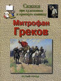 Сказка про художника и красную конницу. Митрофан Греков
