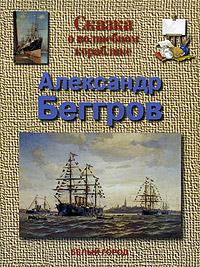 Сказка о волшебном кораблике. Александр Беггров