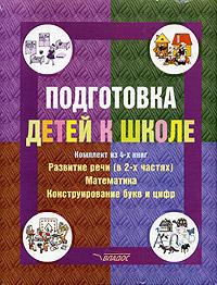 Подготовка детей к школе. Комплект из 4 книг. Развитие речи (в 2 частях). Математика. Конструирование букв и цифр