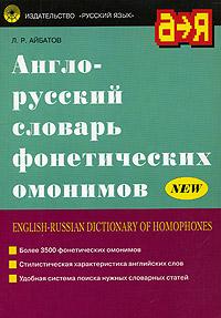 Л. Р. Айбатов Англо-русский словарь фонетических омонимов