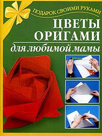 Цветы оригами для любимой мамы