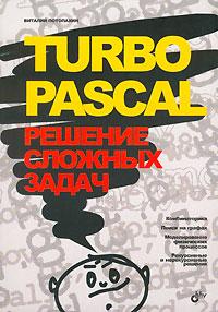 В. В. Потопахин. Turbo Pascal. Решение сложных задач