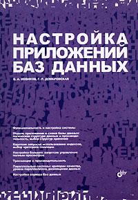 Б. А. Новиков, Г. Р. Домбровская. Настройка приложений баз данных