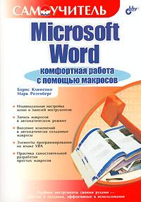 Борис Клименко, Марк Розенберг. Microsoft Word . Комфортная работа с помощью макросов