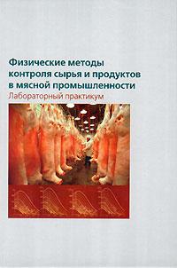 Физические методы контроля сырья и продуктов в мясной промышленности. Лабораторный практикум