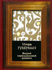 Игорь Губерман Второй иерусалимский дневник игорь губерман смотрю на божий мир я исподлобья