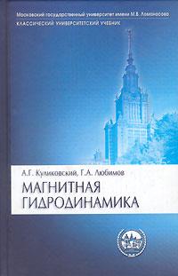 А. Г. Куликовский, Г. А. Любимов Магнитная гидродинамика  ф в должанский основы геофизической гидродинамики