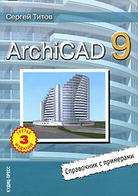 Сергей Титов. ArchiCAD 9. Справочник с примерами