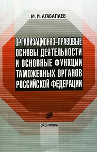 Организационно-правовые основы деятельности и основные функции таможенных органов Российской Федерации