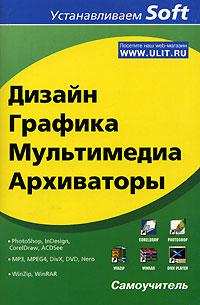 А. К. Гультяев. Дизайн, графика, мультимедиа, архиваторы