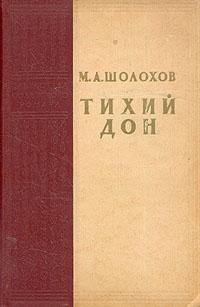 М. А. Шолохов Тихий Дон. Роман в четырех книгах. Книги 3 и 4
