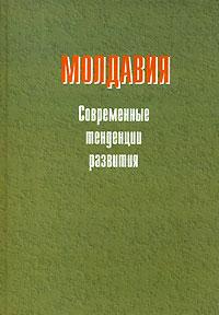 Молдавия. Современные тенденции развития т а батрова современные тенденции развития торгового права