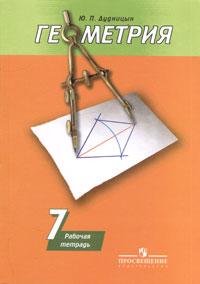Ю. П. Дудницын Геометрия. 7 класс. Рабочая тетрадь с п фиников проективно дифференциальная геометрия