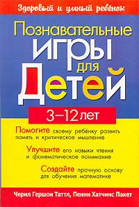 Познавательные игры для детей 3-12 лет