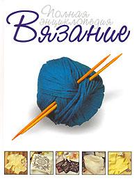 Вязание. Полная энциклопедия самые красивые шали и палантины для вязания крючком