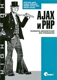 Кристиан Дари, Богдан Бринзаре, Филип Черчез-Тоза, Михай Бусика. AJAX и PHP. Разработка динамических веб-приложений
