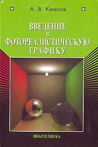 А. В. Калютов. Введение в фотореалистическую графику