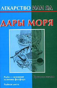 М. Кановская Дары моря крабы креветки в челябинске купить продам