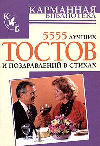 Е.В. Высоцкая. 5555 лучших тостов и поздравлений в стихах