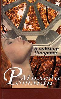 Владимир Личутин Миледи Ротман  владимир личутин раскол в 3 книгах книга 1 венчание на царство