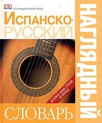Испанско-русский наглядный словарь гемо прост в магазине