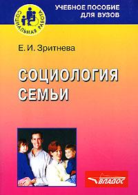 Социология семьи