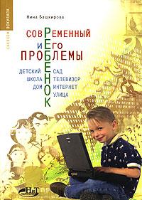 Современный ребенок и его проблемы. Детский сад, школа, телевизор, дом, интернет, улица