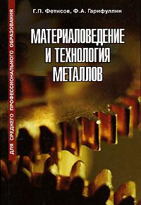 Материаловедение и технология металлов