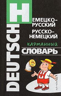 Немецко-русский, русско-немецкий карманный словарь карманный немецко русский русско немецкий словарь 25000 слов и выражений